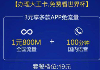 江西电信大王卡免费用半年活动