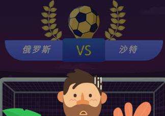 咪咕灵犀APP玩世界杯赢66元话费活动