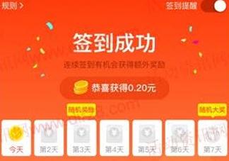 京东微选签到7天送1-100元微信红包活动