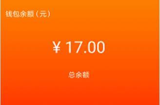 点购商城新用户活动 撸17元红包