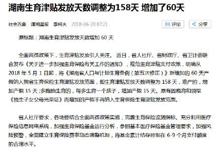 2018湖南省生育津贴发放天数增加60天 湖南多生一个孩子产假多15天