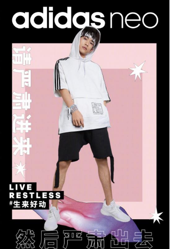 易烊千玺阿迪达斯限量严肃玩家T恤在哪里买 adidas neo易烊千玺创意官限定系列