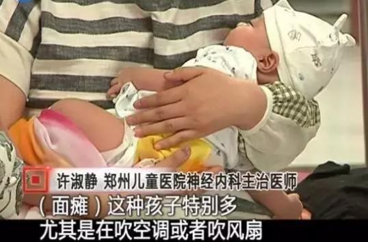 宝宝吹空调会面瘫真的吗2018 夏天宝宝不开空调可以吗