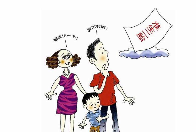 2018辽宁生二孩奖励多少钱 为什么辽宁率先实行二胎奖励