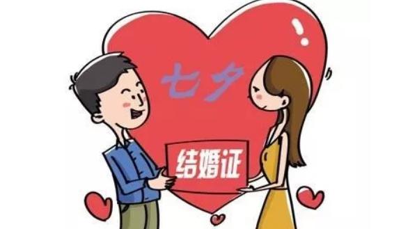 2018年七夕领结婚证好不好 2018年七夕适合领证吗