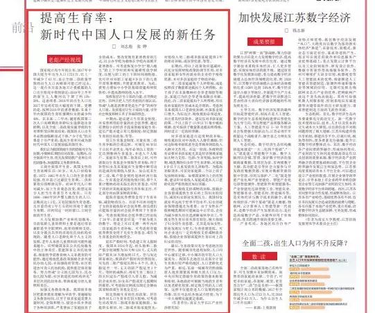 新华日报生育基金原文 2018全面开放生育最新消息
