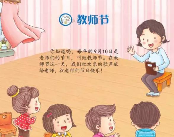 2018幼儿园教师节活动方案 幼儿园庆祝教师节方案