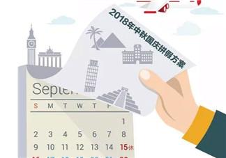 2018中秋国庆拼假攻略 2018中秋国庆最多能休息几天