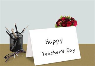 教师节快乐说说 教师节心情感慨说说朋友圈