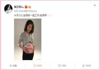 李亚男公布宝宝性别 王祖蓝的孩子是男宝宝还是女宝宝