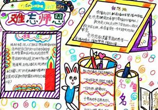 教师节主题手抄报怎么做 教师节主题手抄报2018