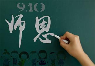 9月10日教师节快乐说说 今天是教师节说说朋友圈