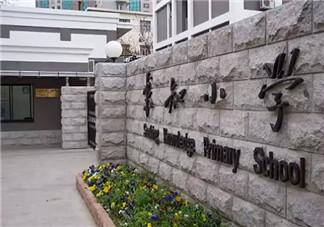 2018上海有潜力的公办小学排名 2018上海二梯队公办小学