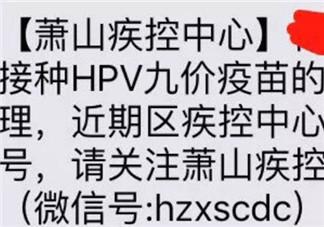 九价HPV疫苗摇号接种怎么回事 杭州萧山摇号接种宫颈癌疫苗