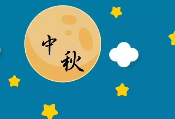 2018小学中秋节活动方案 小学中秋节主题活动方案