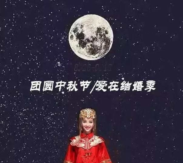 2018年中秋节结婚好吗 2018年中秋节结婚好不好