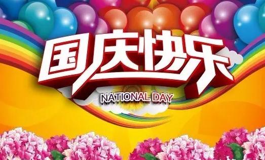 最新国庆节幼儿园主题活动方案 2018国庆节快乐幼儿园活动方案