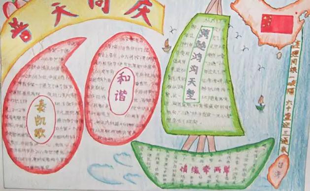 小学国庆节手抄报图片最新 2018小学国庆节手抄报内容大全