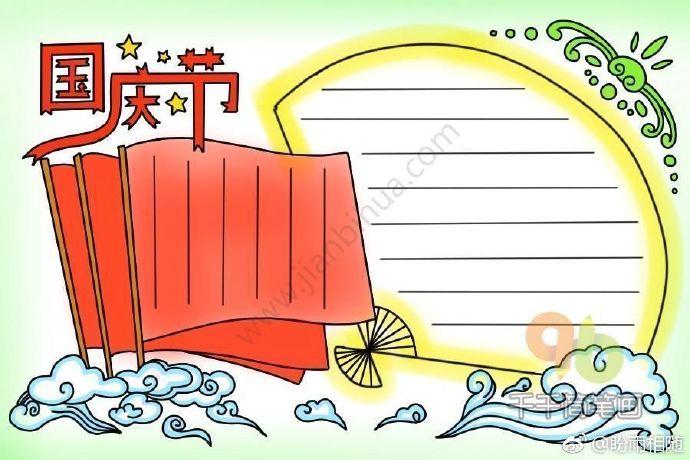 <a href=/tag/guoqingjie/ target=_blank class=infotextkey><a href=/tag/guoqing/ target=_blank class=infotextkey>国庆</a>节</a><a href=/tag/shouchaobao/ target=_blank class=infotextkey><a href=/tag/shou/ target=_blank class=infotextkey>手</a>抄报</a><a href=/tag/tupian/ target=_blank class=infotextkey>图片</a> <a href=/tag/guoqingjie/ target=_blank class=infotextkey><a href=/tag/guoqing/ target=_blank class=infotextkey>国庆</a>节</a><a href=/tag/shouchaobao/ target=_blank class=infotextkey><a href=/tag/shou/ target=_blank class=infotextkey>手</a>抄报</a>素材