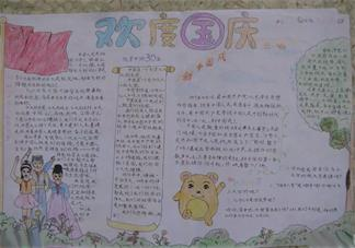 国庆节的手抄报怎么画 关于国庆节的手抄报图片