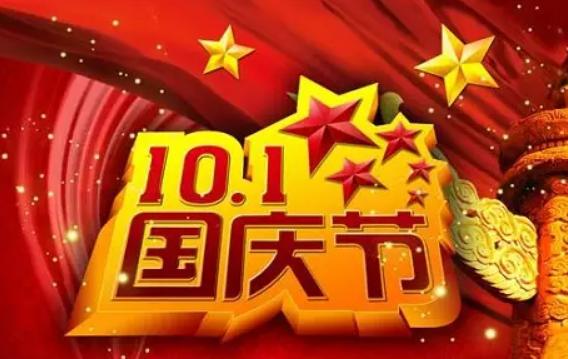 幼儿园中班国庆节主题活动2018 最新幼儿园中班国庆节主题方案