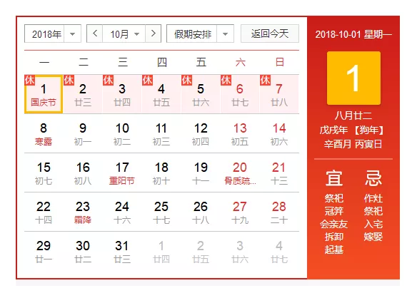 2018<a href=/tag/youeryuan/ target=_blank class=infotextkey><a href=/tag/youer/ target=_blank class=infotextkey>幼儿</a>园</a><a href=/tag/guoqing/ target=_blank class=infotextkey>国庆</a><a href=/tag/fangjia/ target=_blank class=infotextkey>放假</a>通知及<a href=/tag/wen/ target=_blank class=infotextkey>温馨</a>提示 <a href=/tag/youeryuan/ target=_blank class=infotextkey><a href=/tag/youer/ target=_blank class=infotextkey>幼儿</a>园</a><a href=/tag/guoqing/ target=_blank class=infotextkey>国庆</a><a href=/tag/fangjia/ target=_blank class=infotextkey>放假</a>通知范文