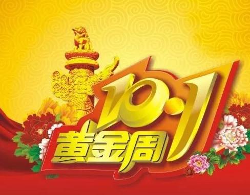 2018国庆节微信朋友圈祝福语 2018国庆节微信朋友圈怎么发