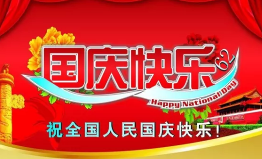 <a href=/tag/youeryuan/ target=_blank class=infotextkey><a href=/tag/youer/ target=_blank class=infotextkey>幼儿</a>园</a><a href=/tag/guoqingjie/ target=_blank class=infotextkey><a href=/tag/guoqing/ target=_blank class=infotextkey>国庆</a>节</a><a href=/tag/huodong/ target=_blank class=infotextkey>活动</a>总结2018 <a href=/tag/guoqingjie/ target=_blank class=infotextkey><a href=/tag/guoqing/ target=_blank class=infotextkey>国庆</a>节</a><a href=/tag/youeryuan/ target=_blank class=infotextkey><a href=/tag/youer/ target=_blank class=infotextkey>幼儿</a>园</a><a href=/tag/huodong/ target=_blank class=infotextkey>活动</a>小结<a href=/tag/zenme/ target=_blank class=infotextkey>怎么</a>写