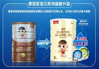 贝因美童享2段奶粉口味怎么样 贝因美童享2段奶粉成分如何