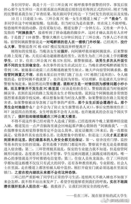 <a href=/tag/wuhan/ target=_blank class=infotextkey>武汉</a><a href=/tag/daxue/ target=_blank class=infotextkey>大学</a>研究生住宿<a href=/tag/huanjing/ target=_blank class=infotextkey>环境</a>差是真的吗 武大三环学生公寓<a href=/tag/shishime/ target=_blank class=infotextkey>是<a href=/tag/shime/ target=_blank class=infotextkey>什么</a></a>情况