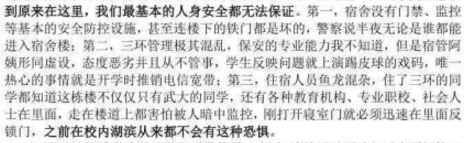 <a href=/tag/wuhan/ target=_blank class=infotextkey>武汉</a><a href=/tag/daxue/ target=_blank class=infotextkey>大学</a>宿舍是<a href=/tag/huanjing/ target=_blank class=infotextkey>环境</a>很差吗 <a href=/tag/wuhan/ target=_blank class=infotextkey>武汉</a><a href=/tag/daxue/ target=_blank class=infotextkey>大学</a>发生强奸案<a href=/tag/shishime/ target=_blank class=infotextkey>是<a href=/tag/shime/ target=_blank class=infotextkey>什么</a></a>情况
