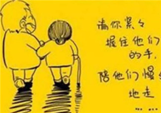 2018幼儿园重阳节邀请函 重阳节幼儿园活动邀请通知