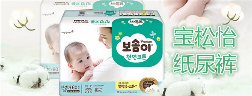 韩国宝松怡和花王好奇纸尿裤哪个好 韩国宝松怡和花王纸尿裤对比测评