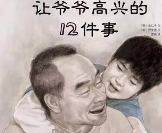 关于重阳节的绘本 有关孝顺老人的绘本故事