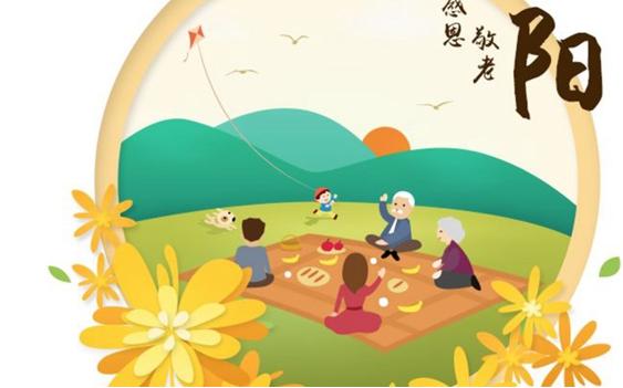 又到重阳佳节 这些重阳节故事应该讲过孩子听