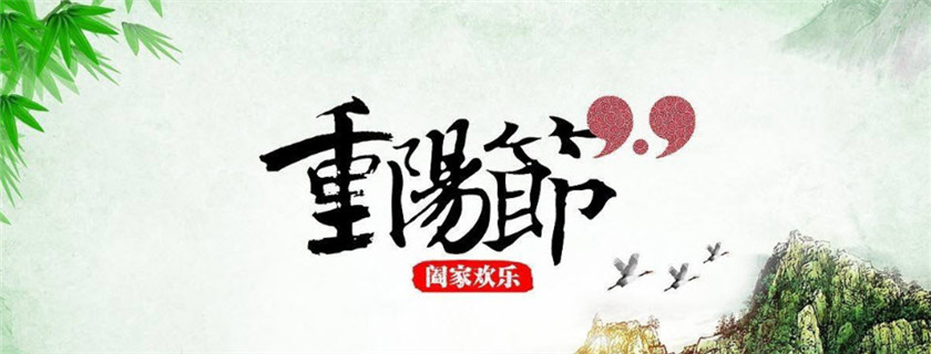 2018重阳节幼儿园活动教案 重阳节幼儿园手工活动教案