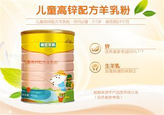 御宝儿童高锌配方羊乳粉怎么样 御宝儿童高锌配方羊乳粉试用测评