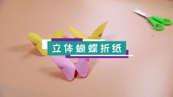 立体蝴蝶折纸视频   立体蝴蝶折纸步骤图解