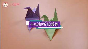 千纸鹤折纸视频    千纸鹤折纸步骤图
