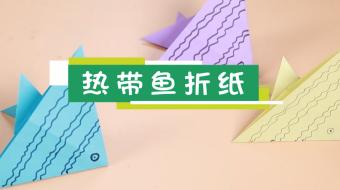 热带鱼折纸视频  热带鱼折纸图解步骤