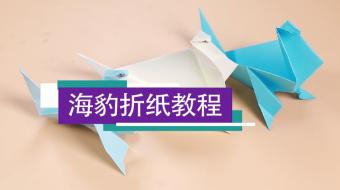 海豹折纸视频教程  海豹折纸步骤图