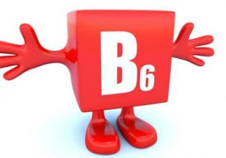 宝宝科学摄入维生素B6指南   补充维生素B6食物推荐