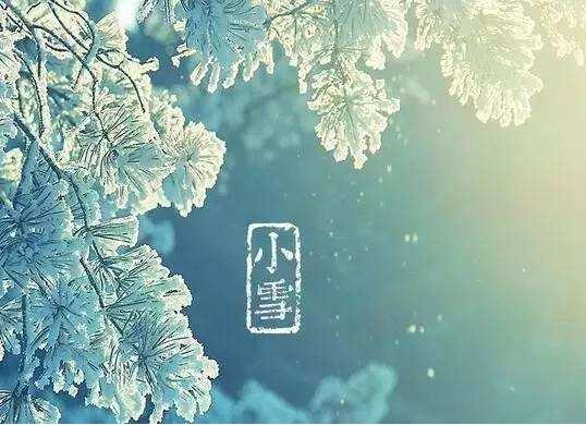 2018小雪节气诗歌 小雪节气谚语2018