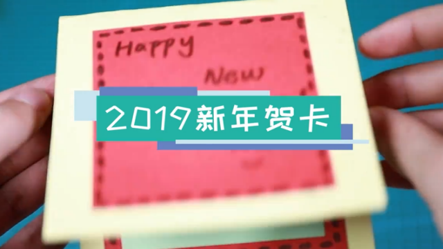 2019新年贺卡视频教程 新年贺卡制作步骤图