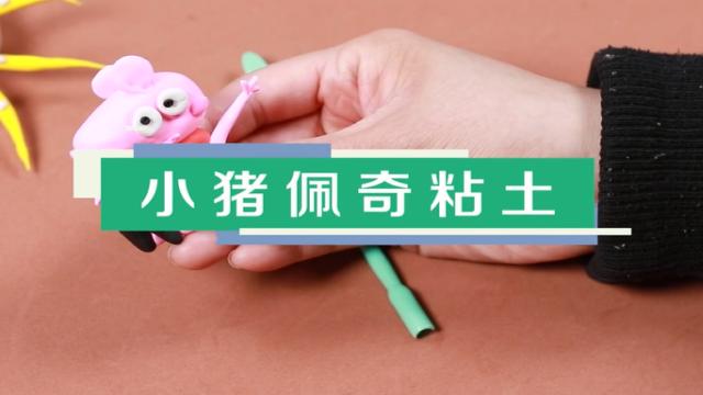 小猪佩奇粘土视频教程 小猪佩奇粘土制作方法
