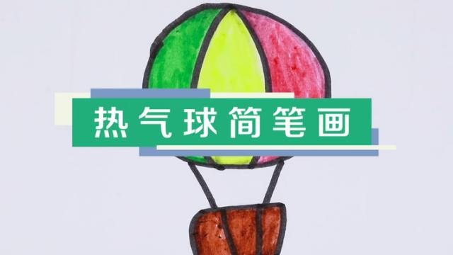 热气球简笔画视频教程 一分钟教你画热气球