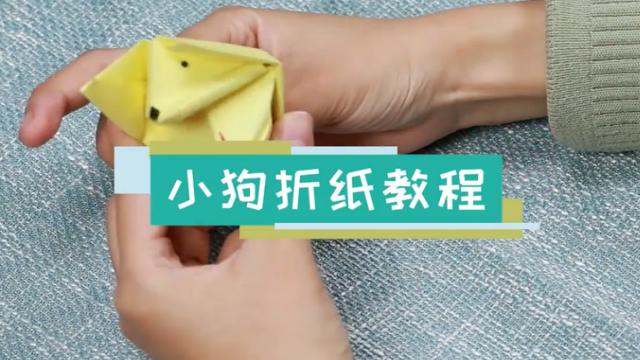 小狗折纸视频教程 小狗折纸步骤图
