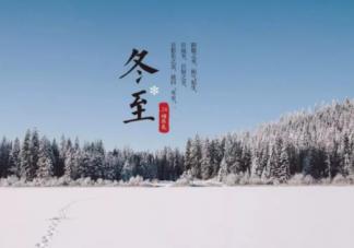 2018冬至文案海报合集 各品牌冬至文案汇总