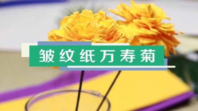 皱纹纸万寿菊视频教程 皱纹纸万寿菊制作方法