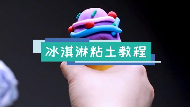 冰淇淋粘土视频教程 冰淇淋粘土步骤图